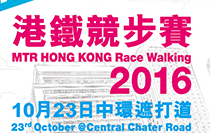 MTR Hong Kong Race Walking 2016