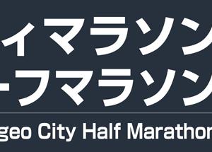 Ageo City Half Marathon 2016