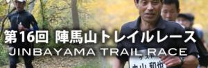 JinBayama Trail Race 2016