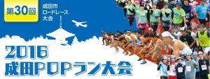 Narita Pop Run 2016
