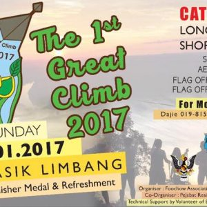 The 1st Great Climb 2017