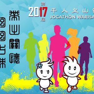 Jogathon Warisan 2017