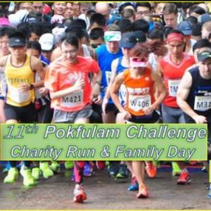 11th Pokfulam Challenge – Charity Run & Family Day 2017