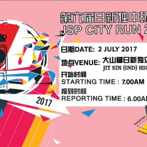 JSP City Run 2017