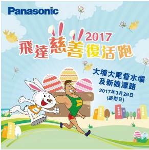 Panasonic Pacers Charity Easter Run 2017