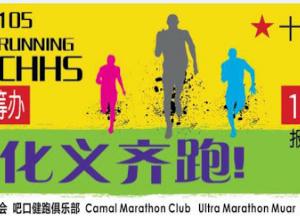 105 Running CHHS 2017