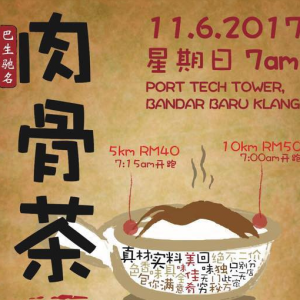 Klang Bak Kut Teh Charity Run 2017