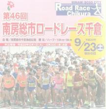 Minami Boso City Road Race 2017