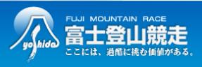 Fuji Mountain Race (hill climb run) 2017