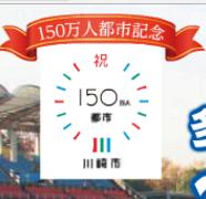 Kawasaki International Tamagawa Marathon 2017