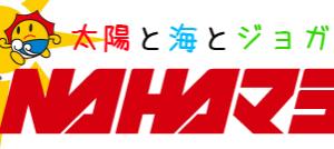 NAHA Marathon 2017