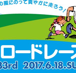Saiko(Lake Sai) Road Race 2017