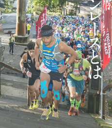 Shinshu Togakushi Trail Race & Outdoor Festa 2017