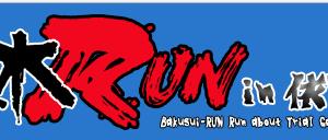 Shinshu Bakusui Run in Yodagawa-River 2017