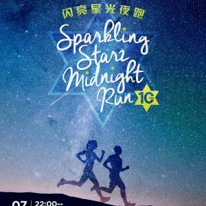 Sparkling Starz Midnight Run Kluang 2017