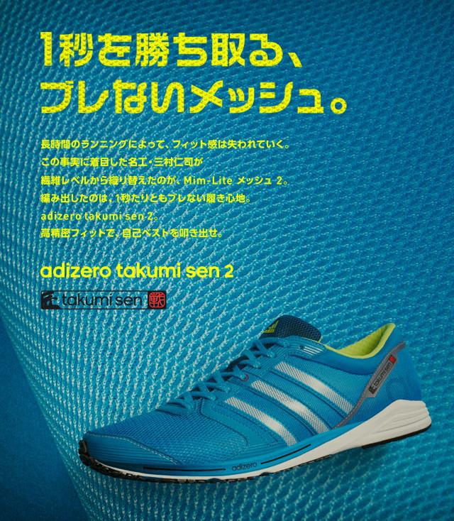 Adidas Takumi Sen v2 2014