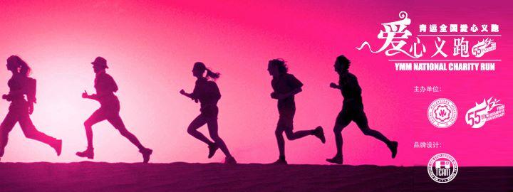 YMM Run For Love 2015