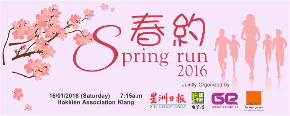 Spring Run 2016