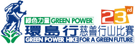 Green Power Hike 2016