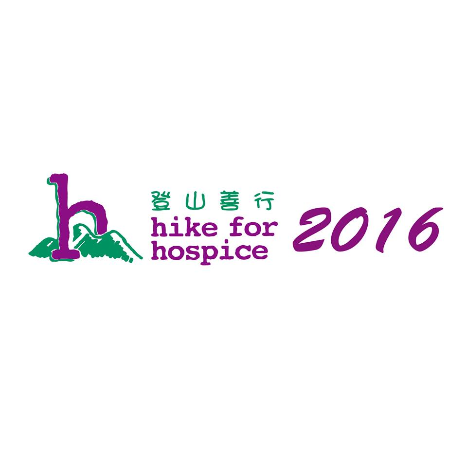 Hike for Hospice 2016