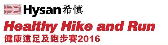 希慎健康遠足及跑步賽 HYSAN Healthy Hike & Run 2016