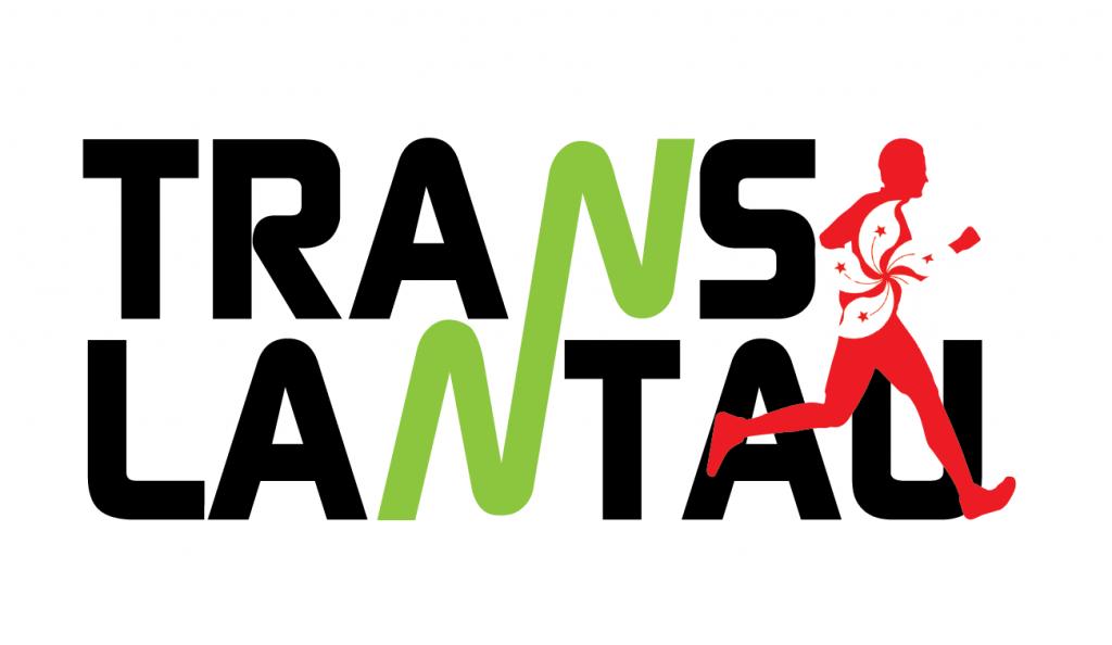TransLantau 2016