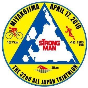 Strongman All Japan Triathlon Miyakojima 2016