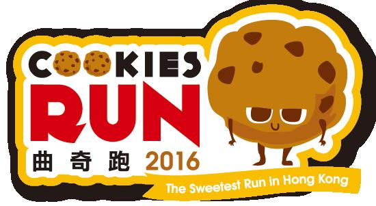Cookies Run 曲奇跑 2016