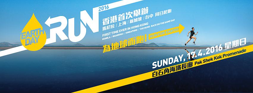 國家地理頻道 Earth Day Run Hong Kong 2016