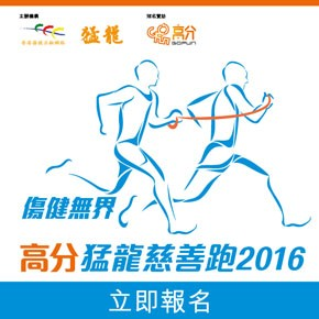傷健無界高分猛龍慈善跑 The Go Fun Fearless Dragon Charity Run 2016