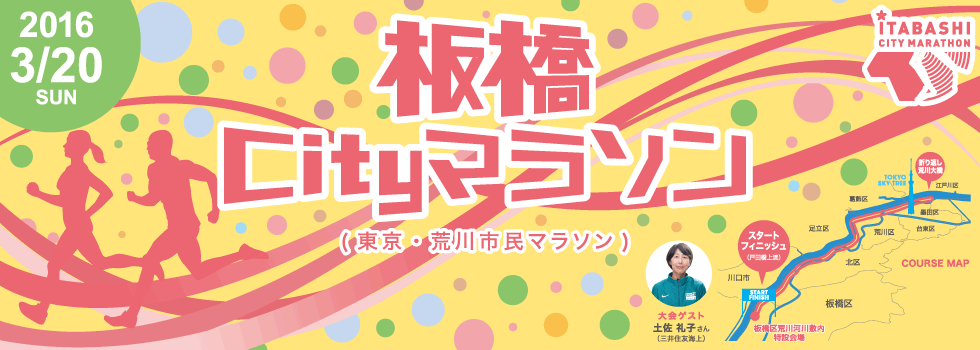 Itabashi City Marathon 2016
