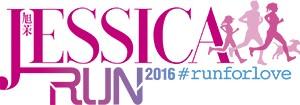旭茉 JESSICA Run 2016