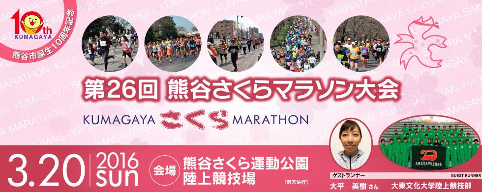 Kumagaya Sakura Marathon 2016