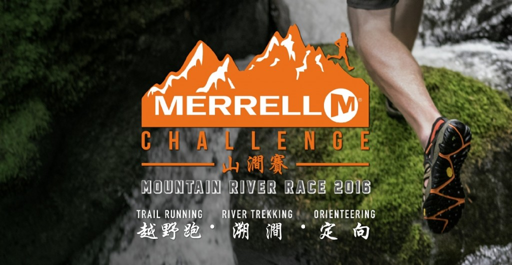 Merrell Challenge 山澗賽 2016