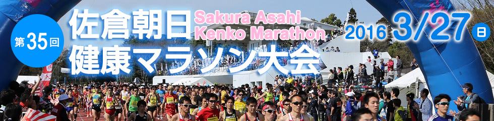 Sakura Asahi Kenko Marathon 2016