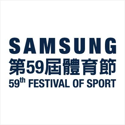 Samsung 59th Festival of Sport – Age Group Triathlon 第59屆體育節 – 分齢組三項鐵人賽 2016