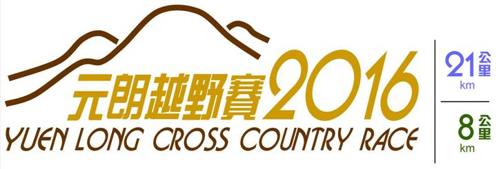 元朗越野賽 Yuen Long Cross Country Race 2016