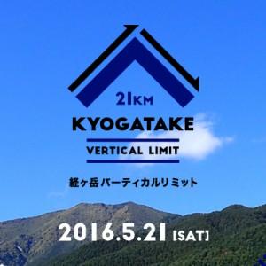 Kyogatake Vertical Limit 2016