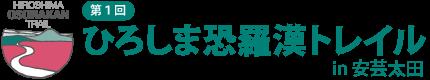 1st Hiroshima Osorakan Trail 2016