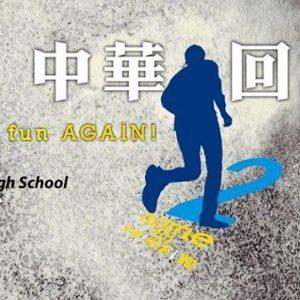 Chung Hwa.Home.Run 2.0 2016