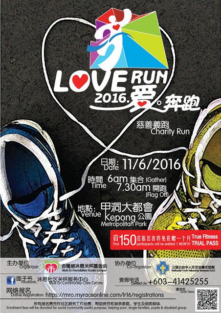 Love Run 2016