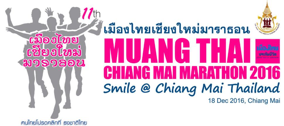 Muang Thai Chiang Mai Marathon 2016