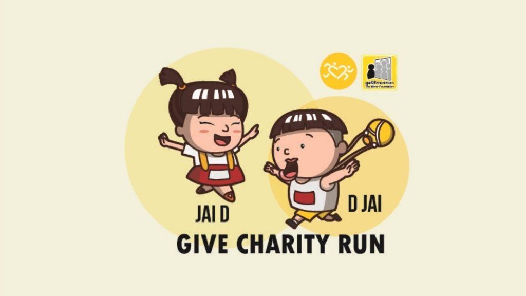 Give Charity Run 2016