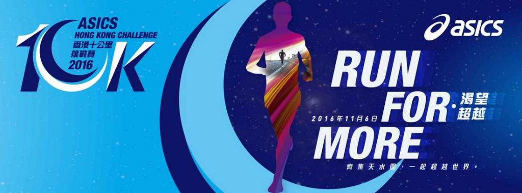 ASICS Challenge 2016 Hong Kong 10 km