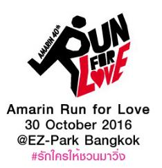 Amarin Run For Love 2016