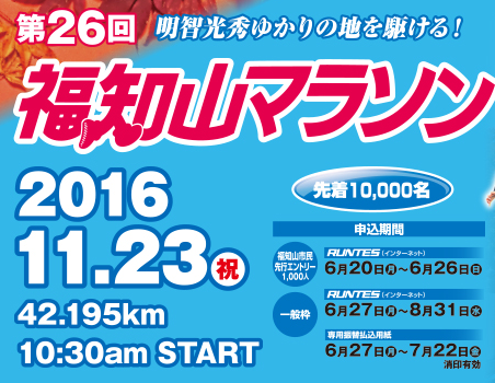Fukuchiyama Marathon 2016