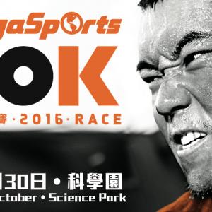 GigaSports 10K Race 2016