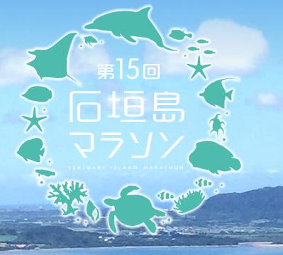 Ishigaki Marathon 2017