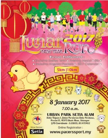 Lunar New Year Run 2017