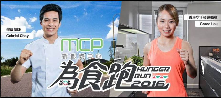 MCP Hunger Run 2016